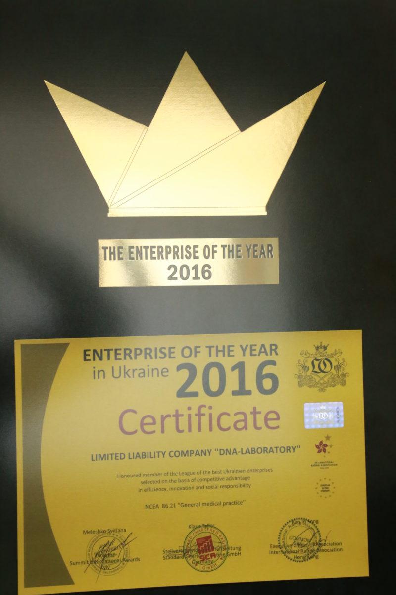 Фото нагорода - підприємство 2016 року- ДНК Лабораторія