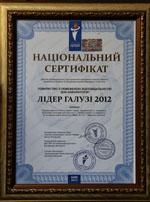 фото Національний сертифікат 2012 року -  лідер з медицини ДНК-Лабораторія