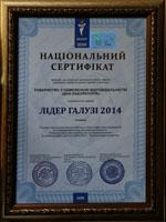 фото Національний сертифікат - лідер галузі - Днк-Лабораторія