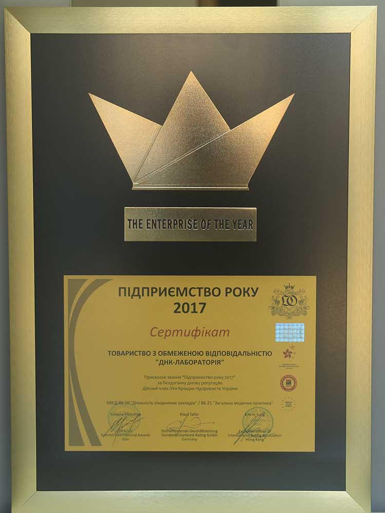 награда_предприятие года2017