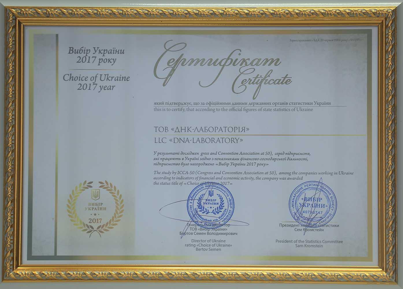 награда_сертификат2017
